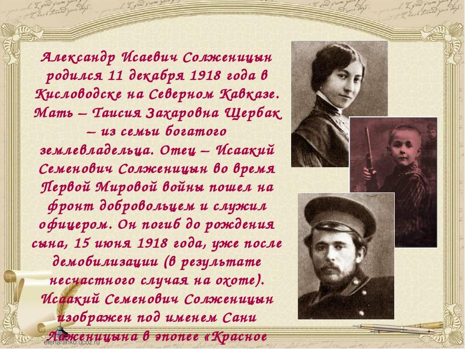 Александр Исаевич Солженицын родился 11 декабря 1918 года в Кисловодске на С...