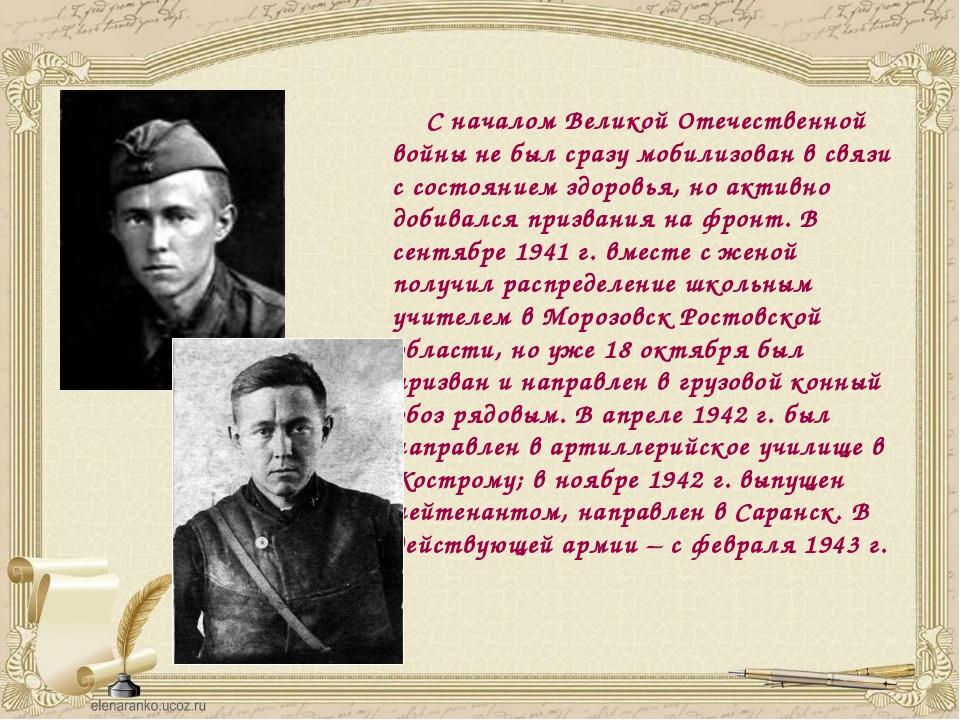 С началом Великой Отечественной войны не был сразу мобилизован в связи с сос...