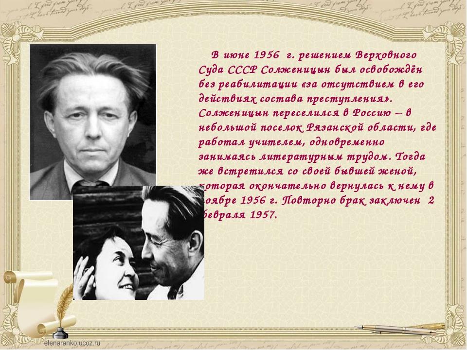 В июне1956 г.решением Верховного Суда СССР Солженицын был освобождён безр...