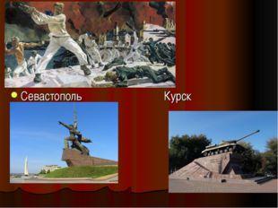Севастополь Курск