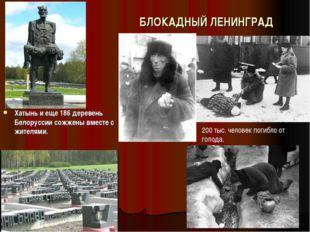 БЛОКАДНЫЙ ЛЕНИНГРАД Хатынь и еще 186 деревень Белоруссии сожжены вместе с жит