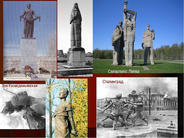 Саласпилс. Литва Зоя Космодемьянская Сталинград.