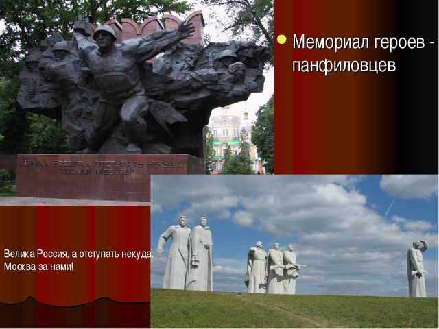Мемориал героев - панфиловцев Велика Россия, а отступать некуда. Москва за н...