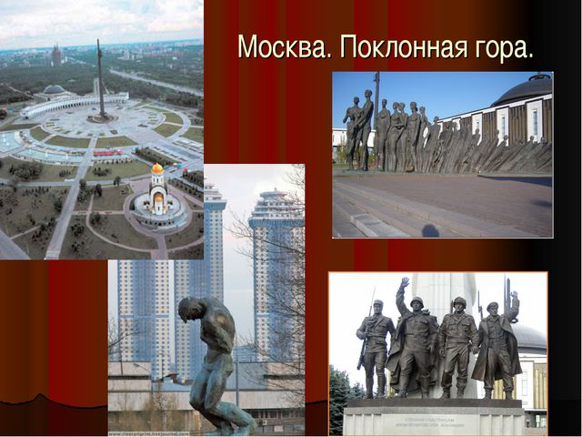 Москва. Поклонная гора.