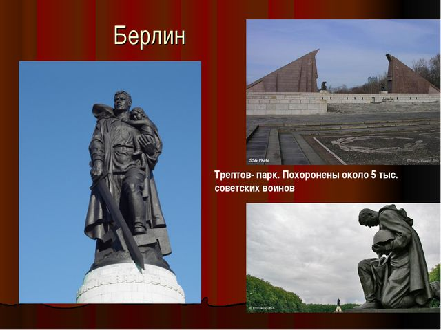 Берлин Трептов- парк. Похоронены около 5 тыс. советских воинов