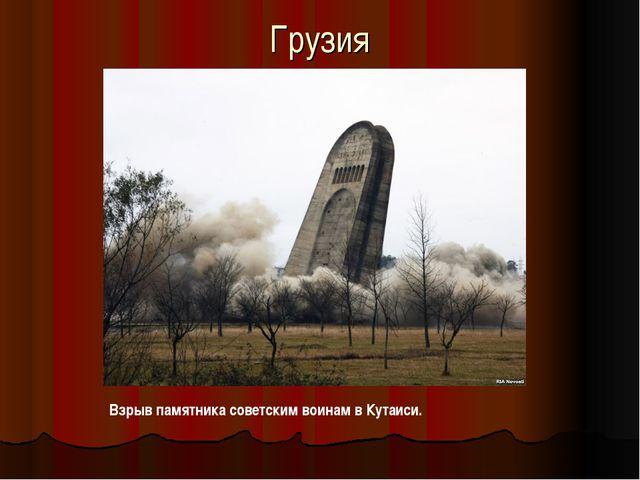 Грузия Взрыв памятника советским воинам в Кутаиси.