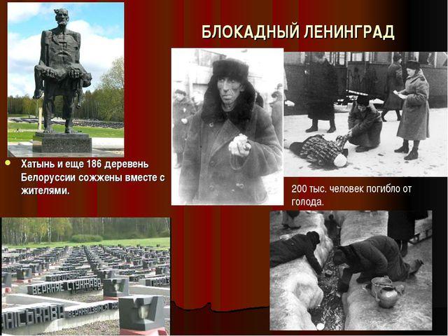 БЛОКАДНЫЙ ЛЕНИНГРАД Хатынь и еще 186 деревень Белоруссии сожжены вместе с жит...