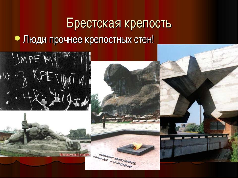 Брестская крепость Люди прочнее крепостных стен!