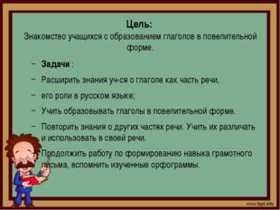Цель: Знакомство учащихся с образованием глаголов в повелительной форме. Зада
