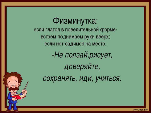 Физминутка: если глагол в повелительной форме-встаем,поднимаем руки вверх; ес...
