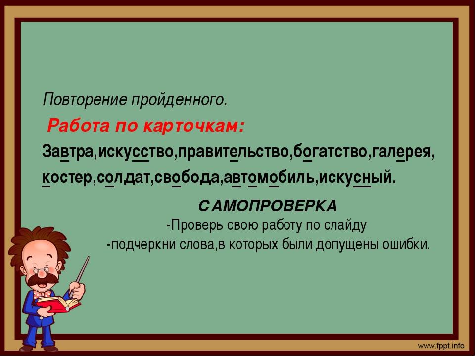 САМОПРОВЕРКА -Проверь свою работу по слайду -подчеркни слова,в которых были д...