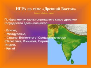 Конкурс 3. Работа с картой ИГРА по теме «Древний Восток» По фрагменту карты