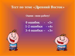 Оцени свою работу! 0 ошибок - «5» 1-2 ошибки - «4» 3-4 ошибки – «3» Тест по