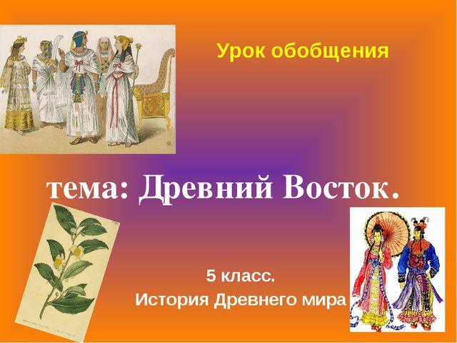 Урок обобщения тема: Древний Восток. 5 класс. История Древнего мира