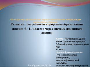 VIIIоткрытая региональная научно-практическая конференция школьников «Эврика