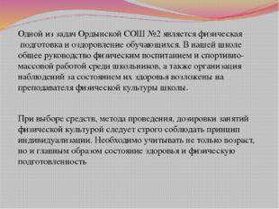 Одной из задач Ордынской СОШ №2 является физическая подготовка и оздоровлени