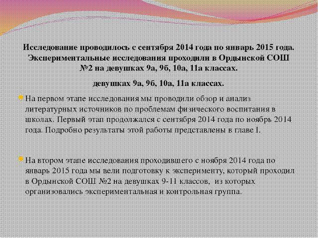 Исследование проводилось с сентября 2014 года по январь 2015 года. Эксперимен...