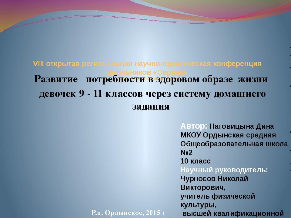 VIIIоткрытая региональная научно-практическая конференция школьников «Эврика...