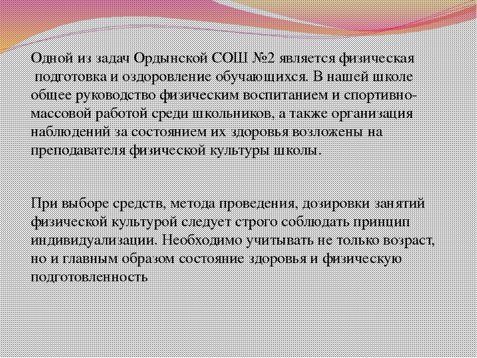 Одной из задач Ордынской СОШ №2 является физическая подготовка и оздоровлени...