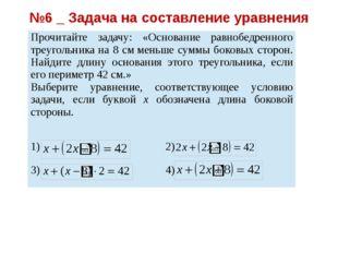№6 _ Задача на составление уравнения Прочитайте задачу: «Основание равнобедре