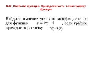 №8 _Свойства функций. Принадлежность точки графику функции Найдите значение у