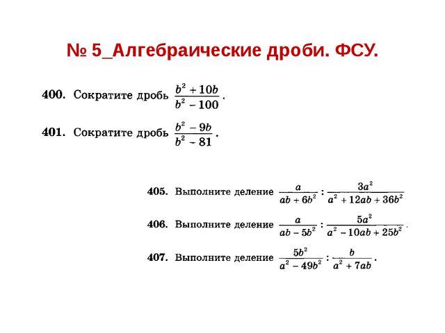 № 5_Алгебраические дроби. ФСУ.