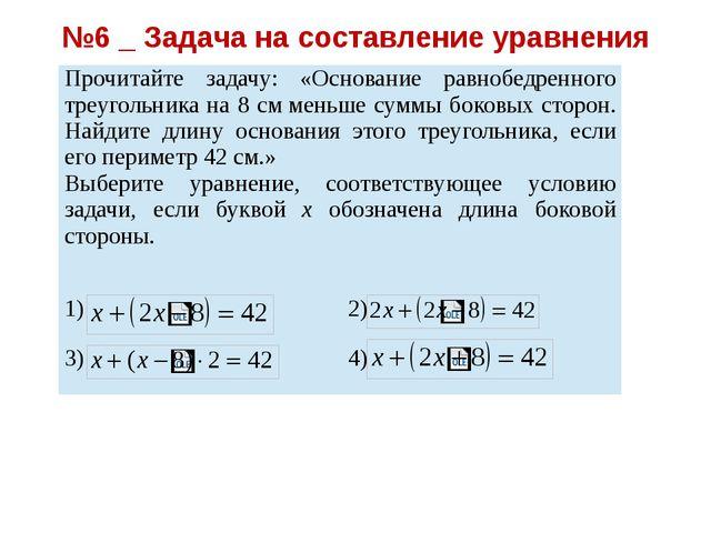 №6 _ Задача на составление уравнения Прочитайте задачу: «Основание равнобедре...