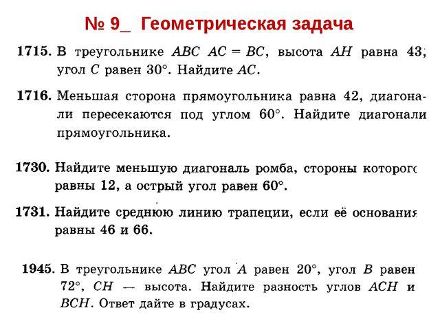 № 9_ Геометрическая задача