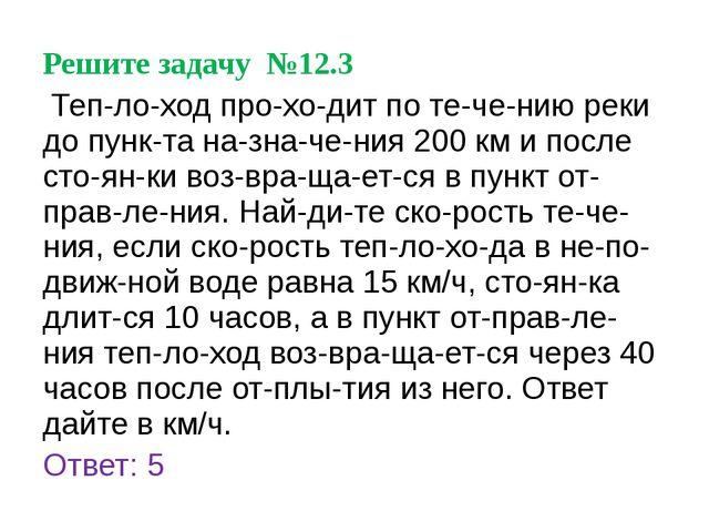 Решите задачу №12.3 Теплоход проходит по течению реки до пункта назн...