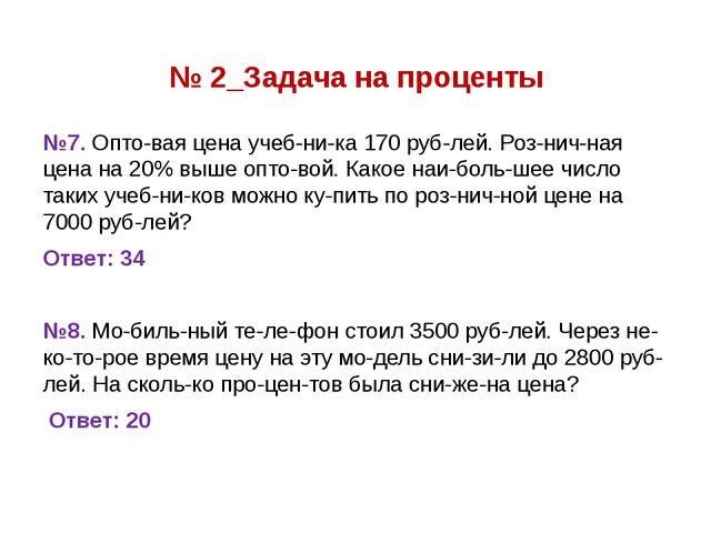 № 2_Задача на проценты №7.Оптовая цена учебника 170 рублей. Розничная...