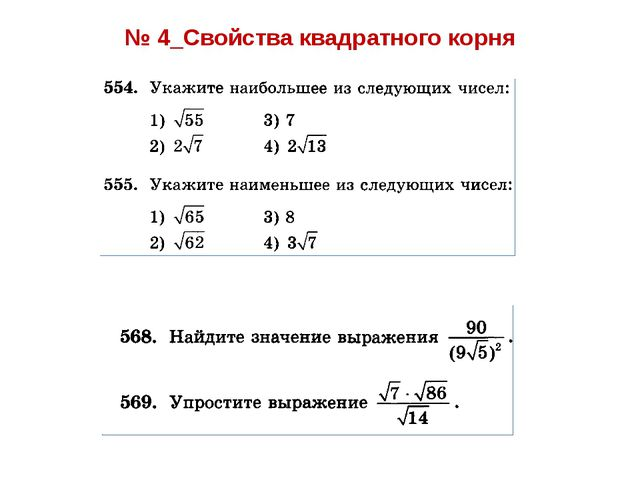№ 4_Свойства квадратного корня