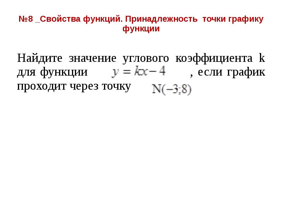 №8 _Свойства функций. Принадлежность точки графику функции Найдите значение у...
