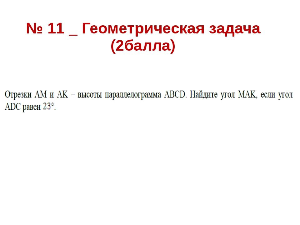 № 11 _ Геометрическая задача (2балла)