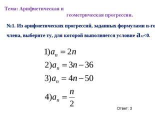Тема: Арифметическая и геометрическая прогрессии. №1. Из арифметических прогр