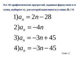 №2. Из арифметических прогрессий, заданных формулами n-го члена, выберите ту,
