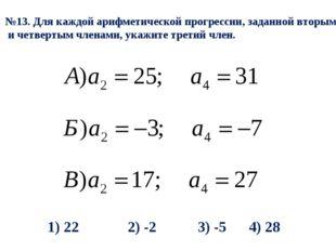 №13. Для каждой арифметической прогрессии, заданной вторым и четвертым членам
