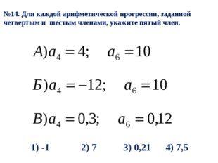 №14. Для каждой арифметической прогрессии, заданной четвертым и шестым членам
