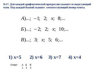 №17. Для каждой арифметической прогрессии укажите ее недостающий член. Под ка