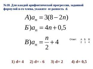 №18. Для каждой арифметической прогрессии, заданной формулой n-го члена, укаж