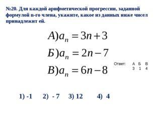 №20. Для каждой арифметической прогрессии, заданной формулой n-го члена, укаж
