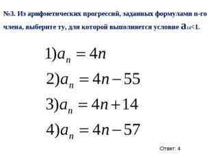 №3. Из арифметических прогрессий, заданных формулами n-го члена, выберите ту,