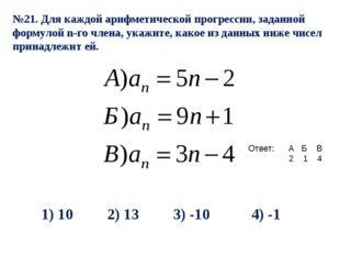 №21. Для каждой арифметической прогрессии, заданной формулой n-го члена, укаж