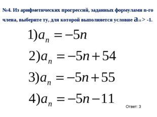 №4. Из арифметических прогрессий, заданных формулами n-го члена, выберите ту,