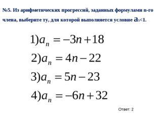 №5. Из арифметических прогрессий, заданных формулами n-го члена, выберите ту,
