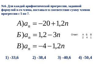 №6. Для каждой арифметической прогрессии, заданной формулой n-го члена, поста