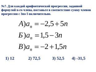 №7. Для каждой арифметической прогрессии, заданной формулой n-го члена, поста