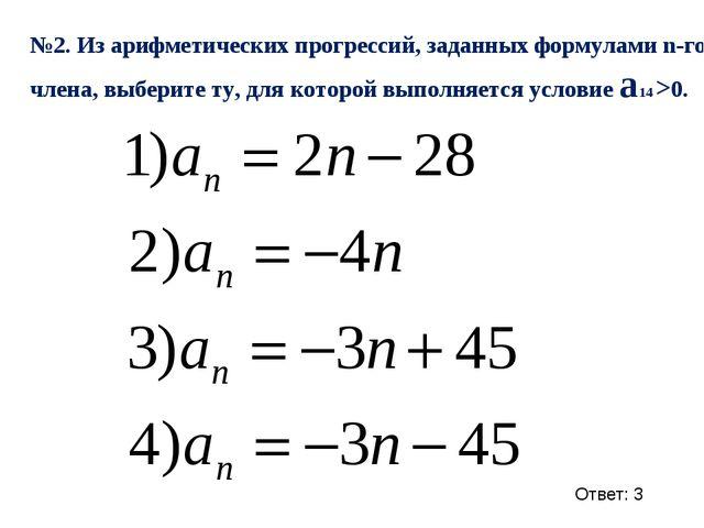 №2. Из арифметических прогрессий, заданных формулами n-го члена, выберите ту,...