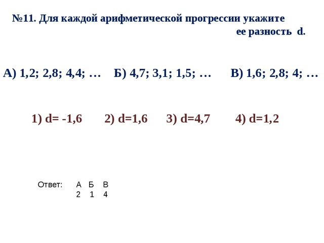 №11. Для каждой арифметической прогрессии укажите ее разность d. А) 1,2; 2,8;...