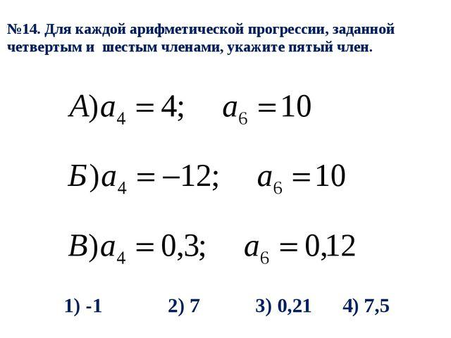 №14. Для каждой арифметической прогрессии, заданной четвертым и шестым членам...