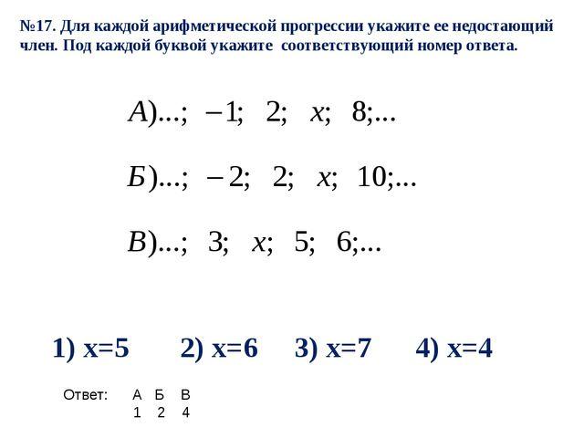 №17. Для каждой арифметической прогрессии укажите ее недостающий член. Под ка...